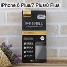 【ACEICE】防窺滿版鋼化玻璃保護貼 iPhone 6 Plus / 7 Plus / 8 Plus (5.5吋) 黑、白