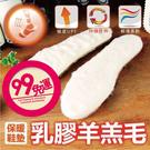 【IAA024-W】乳膠羊羔毛鞋墊_禦寒保暖 123ok