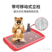 狗廁所大號便盆大型犬寵物狗狗廁所狗尿盆屎盆用品泰迪小型犬 JY9490【pink中大尺碼】