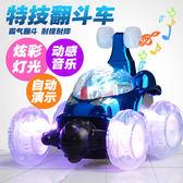 翻鬥車遙控車翻滾車特技車遙控汽車可充電男孩兒童電動玩具車賽車wy