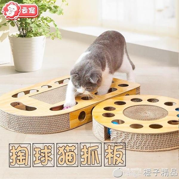 云寵貓玩具掏球型瓦楞紙貓抓板磨爪器 逗貓棒轉盤球寵物貓咪用品 (橙子精品)