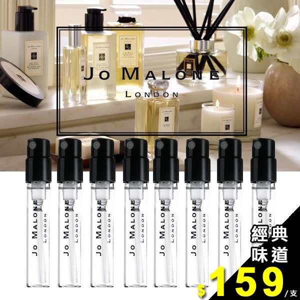 ●保證正品●Jo Malone 針管香水 1.5ml (小黃瓜/葡萄柚/烏木)