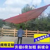 大號遮陽傘門面斜坡方傘加粗戶外擺攤防風防大雨傘尺寸定制生意傘YTL 皇者榮耀