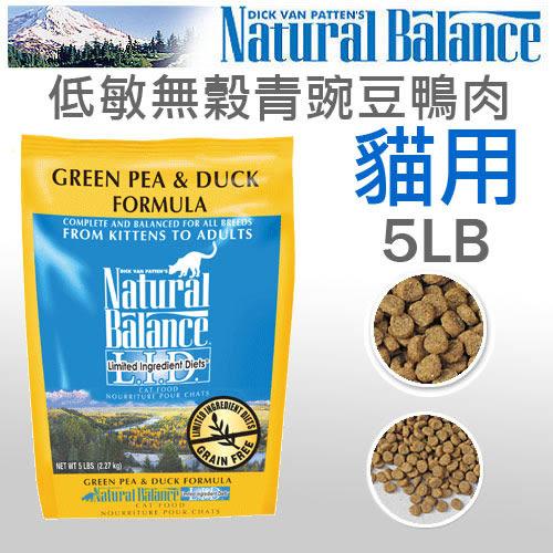 [寵樂子]《Natural Balance 天然寵物食糧》特殊低敏無穀青豌豆鴨肉全貓配方 - 5磅 / 貓飼料