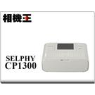 ★相機王★Canon SELPHY CP1300 相片印表機 公司貨 白色