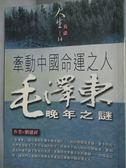 【書寶二手書T3/傳記_LHI】牽動中國命運之人: 毛澤東晚年之謎_劉建祥