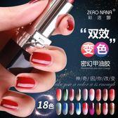 QQ蔻丹變色龍溫變光變漸變色高亮持久美甲指甲油膠