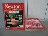 【書寶二手書T2/雜誌期刊_RBR】牛頓_204~210期間_共6本合售_即將走入歷史的三峽等