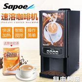 新諾商用全自動家用咖啡機雀巢咖啡機 速溶咖啡機奶茶飲料一體機CY  自由角落