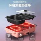110v電煮鍋涮烤一體鍋燒烤煮涮