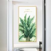現代簡約入戶玄關裝飾畫豎版過道客廳北歐植物走廊入門掛畫壁畫WD 雙十一全館免運