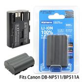 Kamera Canon BP-511 / BP-511A 高容量相機鋰電池
