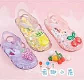 女童果凍鞋涼鞋小童護腳夏時尚休涼鞋【奇趣小屋】