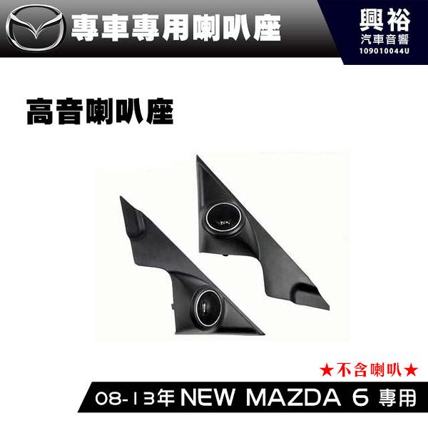 【專車專用】NEW MAZDA 6 08-13年 專用高音喇叭座