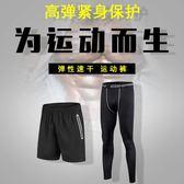【年終大促】健身服男緊身褲健身運動套裝跑步籃球打底褲壓縮褲短褲七分褲高彈