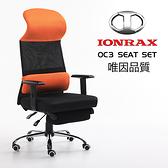 IONRAX OC3 SEAT SET 坐臥兩用 電腦椅 電競椅 辦公椅 - 橘黑色 (DIY組裝,廠商配送2~3天)