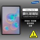 SAMSUNG Galaxy Tab S6 螢幕保護貼 玻璃貼 鋼化玻璃膜 保護貼