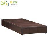 【綠家居】奇斯 實用型3.5尺單人四分木床底(五色可選)