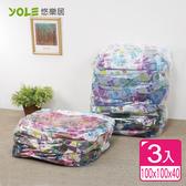 【YOLE悠樂居】立體防爆真空壓縮袋100*100*40cm(3入)