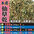 M1B19【仙草茶▪仙草乾►600g】退...