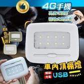 USB充電吸頂式LED白光 汽車閱讀燈 車內燈 室內燈 後備箱燈 照明燈 免改裝 吸頂燈小夜燈【4G手機】