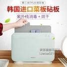 砧板刀具消毒櫃分類菜板烘干案板紫外線殺菌菜刀架套裝韓國進口 每日特惠NMS