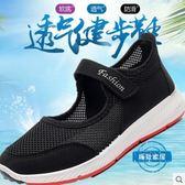 媽媽鞋夏季布鞋女網鞋中老年健步鞋女透氣網面媽媽運動鞋老人鞋子4547