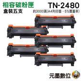 【五黑組合 ↘3490元】Brother TN-2480 黑色 高量相容碳粉匣 適用L2770DW/L2715DW/L2375DW