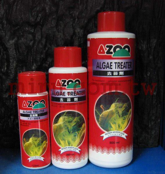 【西高地水族坊】AZOO 去苔劑(500ml)