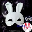 兔子 白面具 白色面具 紙面具 畫臉 空...