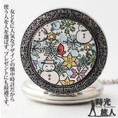 【時光旅人】耶誕限定漫畫風格雪人造型翻蓋懷錶附長鍊