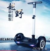 電動平衡車雙輪代步車兩輪思維車迷你自體感車成人兒童 【全館免運】YYJ