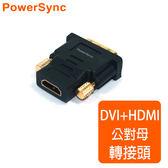 群加 Powersync DVI(24+1)公 To HDMI(19)母 鍍金接頭 轉接頭 藍光/1080P/3D/高畫質(DV24HDK)