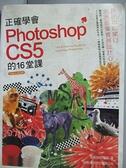 【書寶二手書T9/電腦_EW5】正確學會 Photoshop CS5 的16堂課_施威銘研究室_附光碟