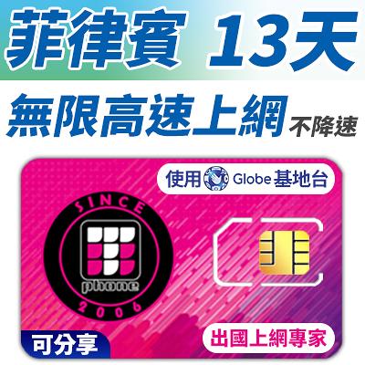 【TPHONE上網專家】菲律賓 無限高速4G上網卡 13天 不降速 使用當地最大GLOBE電信