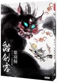貓劍客卷六大魔神迦羅