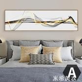 現代簡約風格客廳裝飾畫抽象臥室房間墻面床頭掛畫北歐壁畫ATF 米希美衣