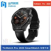 【送玻璃保護貼】TicWatch Pro 2020 SmartWatch 旗艦級智慧手錶-黑色