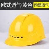 安全帽工地施工