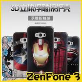 華碩Zenfone 3 ZE552KL卡通浮雕保護套 軟殼 彩繪塗鴉 防滑 立體 MY正版 超薄矽膠套 手機殼 外殼W3c