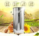 搖蜜機 不銹鋼搖蜜機加厚蜂蜜分離機 蜂蜜搖糖機打糖機養蜂具  WD 遇見生活