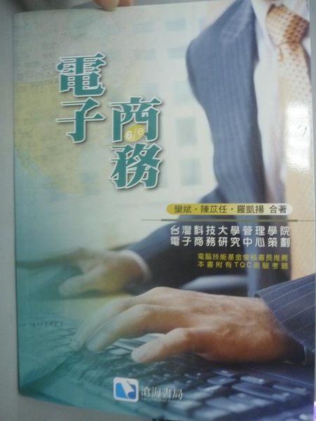 【書寶二手書T4/大學商學_YIW】電子商務6/e_欒斌