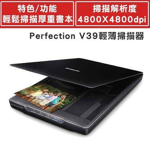EPSON Perfection V39 薄型照片/書本掃描器         【狂省900↓】