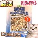 此商品48小時內快速出貨》日本藤澤減鹽1/2小魚乾 (犬貓零食)100g