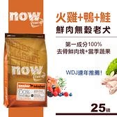 【SofyDOG】Now! 鮮肉無穀天然糧 老犬/減肥犬配方(25磅) WDJ推薦狗飼料 狗糧