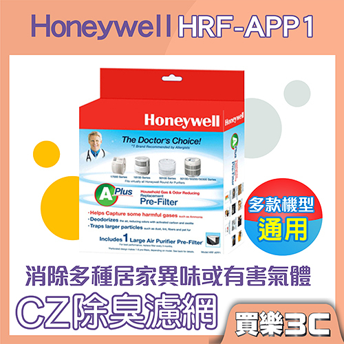 美國 Honeywell CZ 除臭濾網 HRF-APP1AP (HPA-100 / 200 / 300APTW),原廠濾網