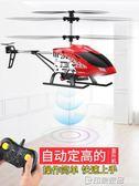 遙控飛機直升機充電兒童耐摔撞航模飛行器男孩無人機玩具直升飛機QM  印象家品旗艦店