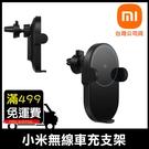小米 無線充電 車充 20W 台灣公司貨...