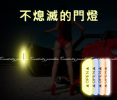 【開門警示貼】4入 車門反光防撞貼 汽車鑽石菱鏡貼紙 夜間open開門警示