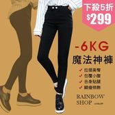 -6kg激瘦雙釦魔法神褲-H-Rainbow【A3111080】